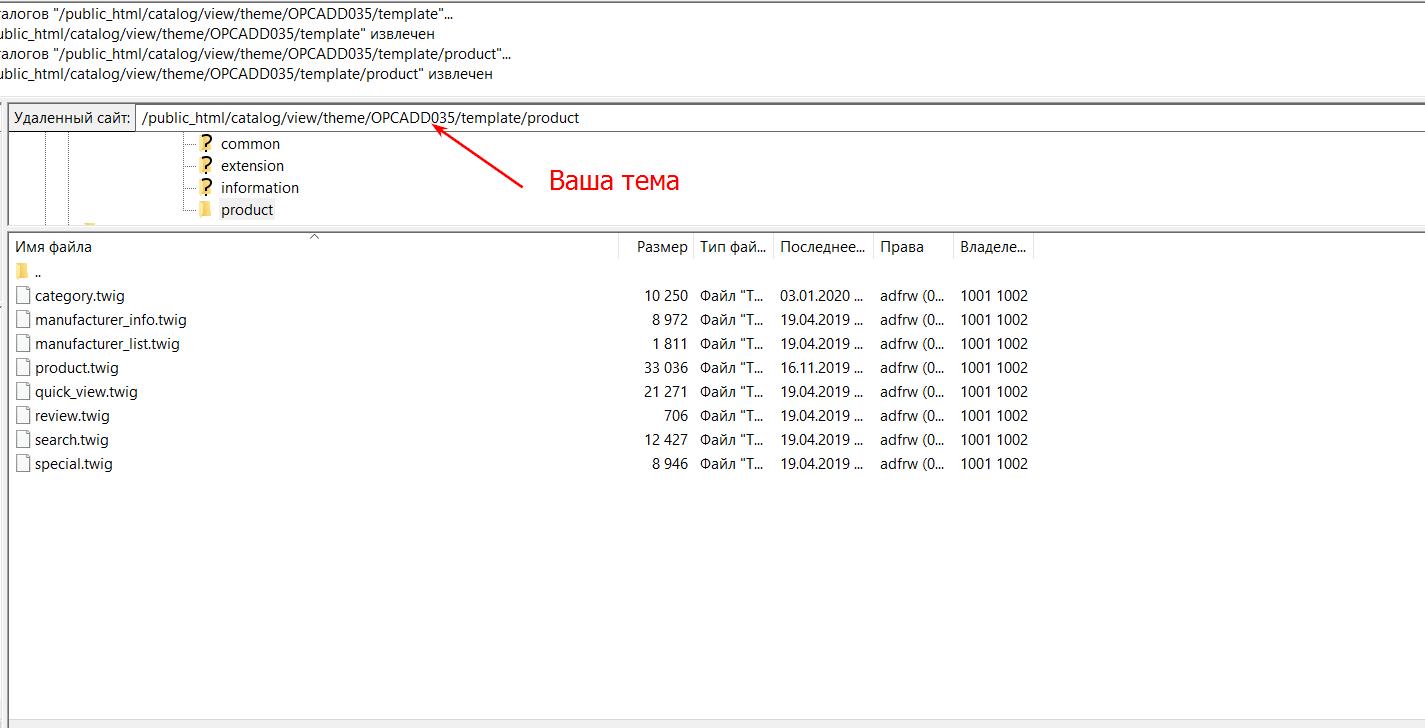 ФТП для правки следующих файлов category.twig product.twig manufacturer_info.twig