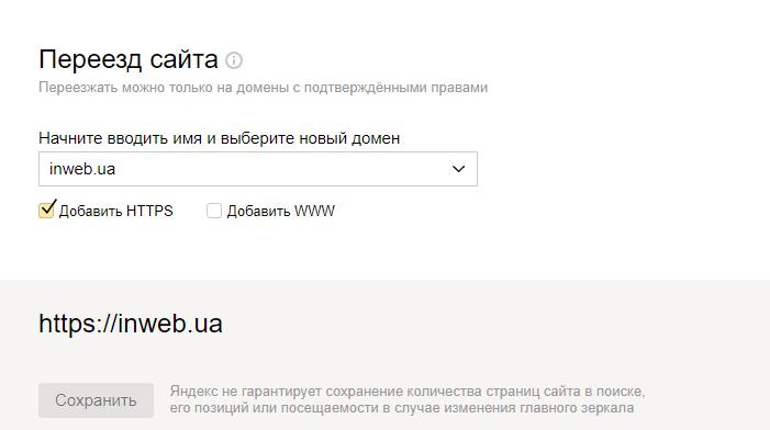 Смена доменного имени в Яндекс Вебмастере