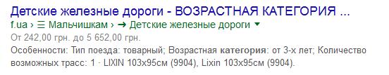 Сниппет в Google — разметка категорий