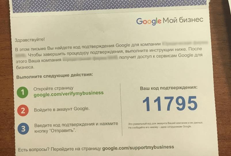 Внешний вид письма, присылаемого Google My Business