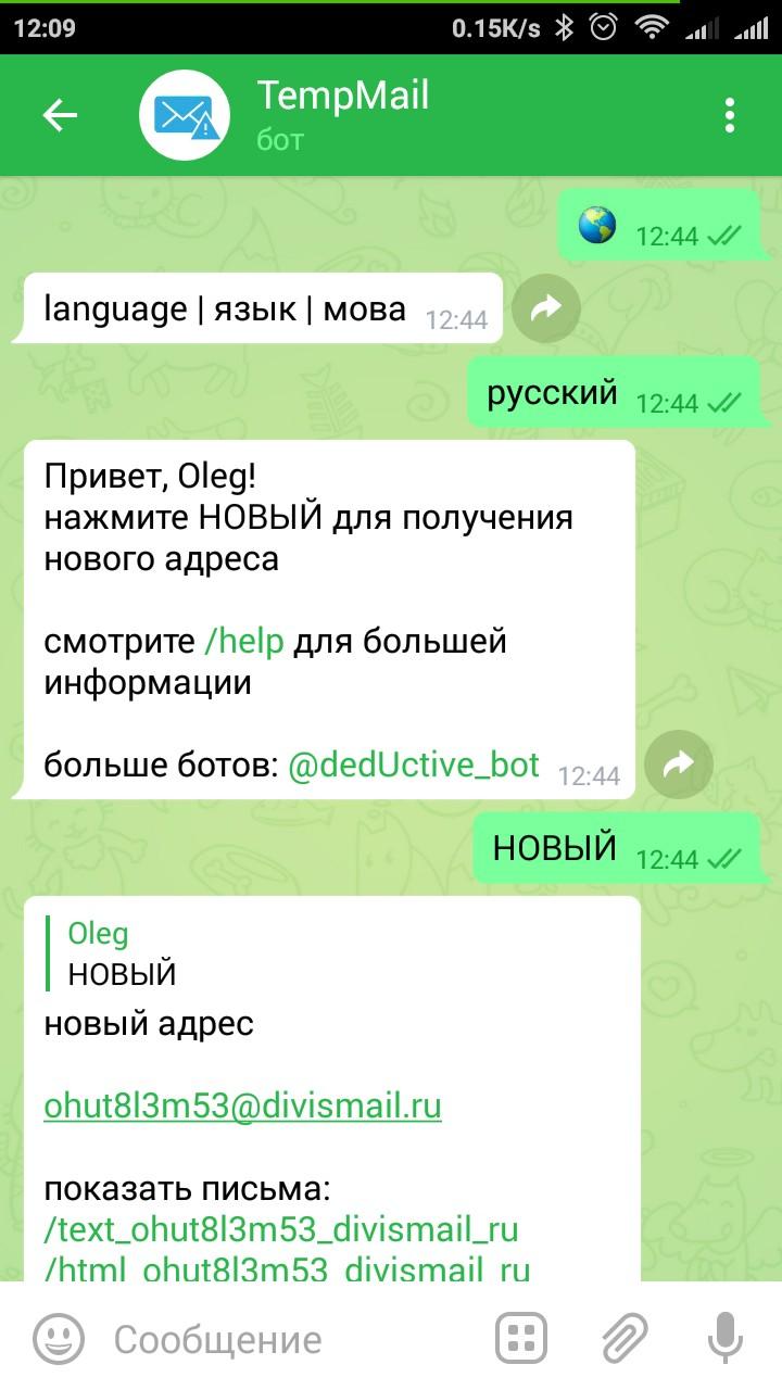 TempMailBot для Telegram