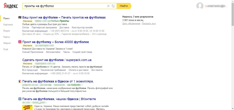 Поисковая кампания Яндекс