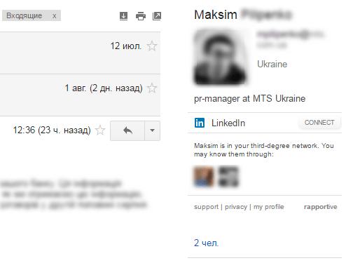 Расширение Rapportive для Chrome