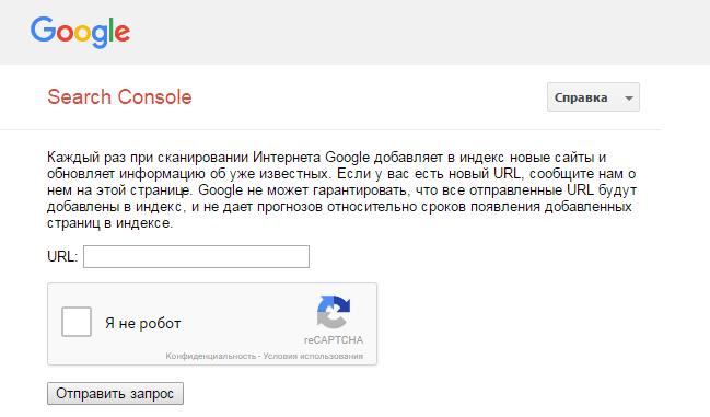 Добавление URL в Search Console