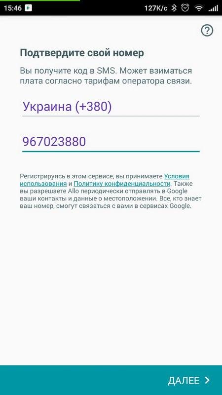 google-allo-confirm-number