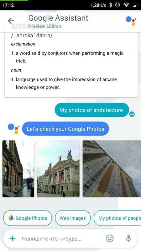 google-allo-photos-architecture