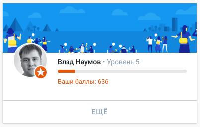 профиль гугл эксперта