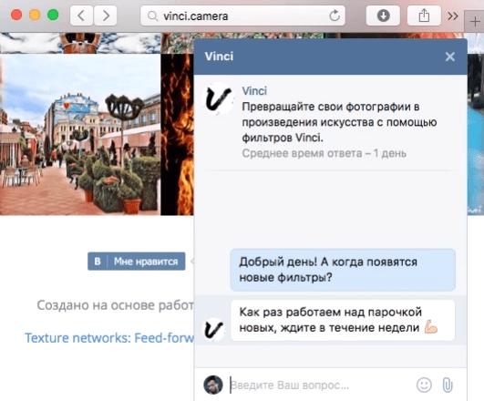 Вот так заменитель онлайн-чата от Вконтакте будет выглядеть на сайте