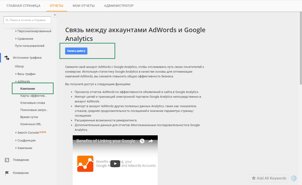 Интеграция Google Analytics с Google AdWords