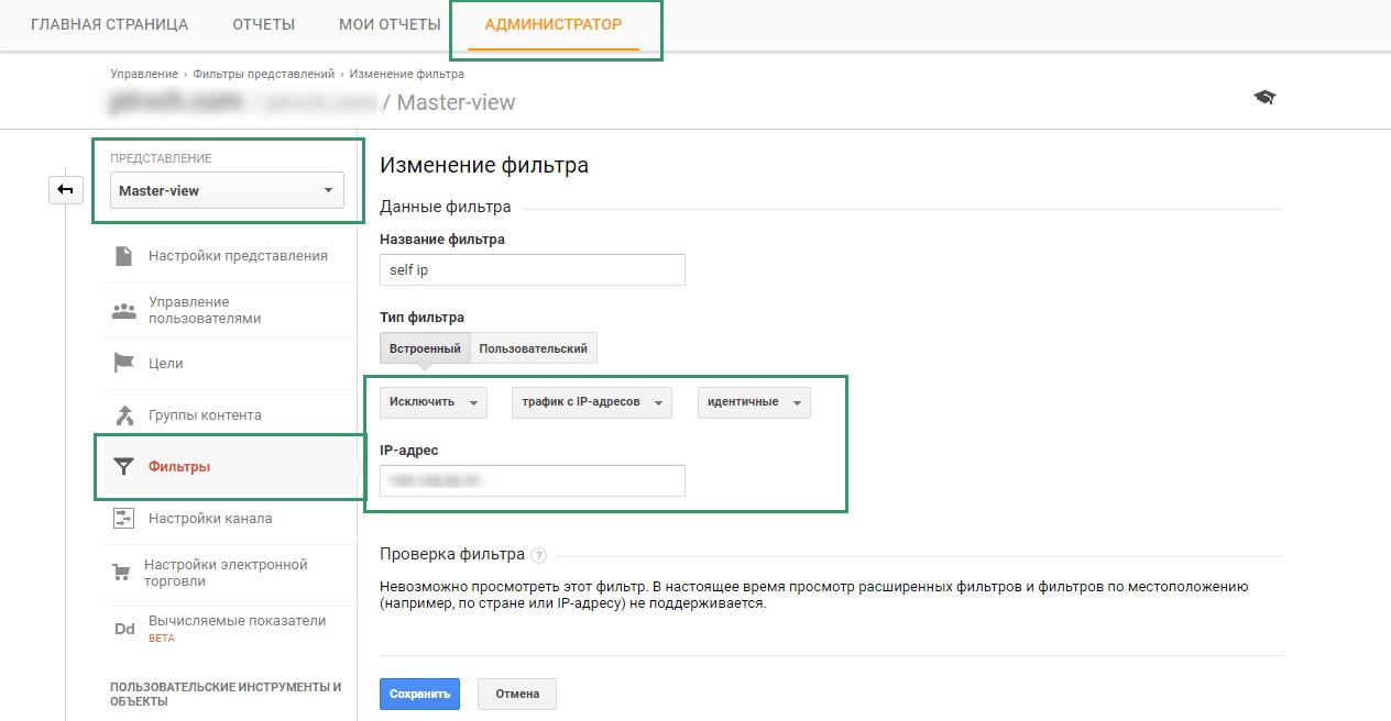 Пример настройки фильтра по ip-адресу