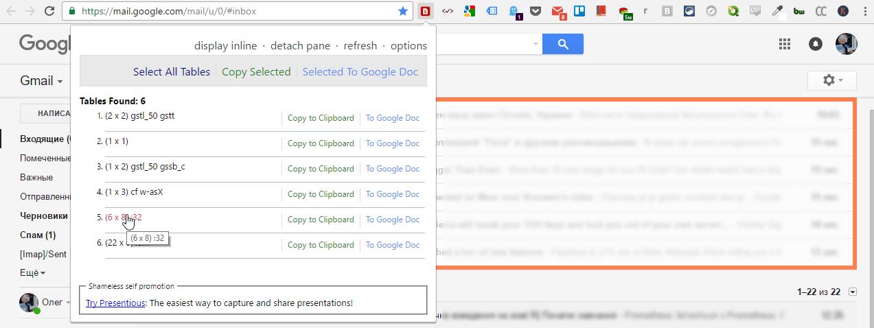 Расширение Table Capture для Chrome