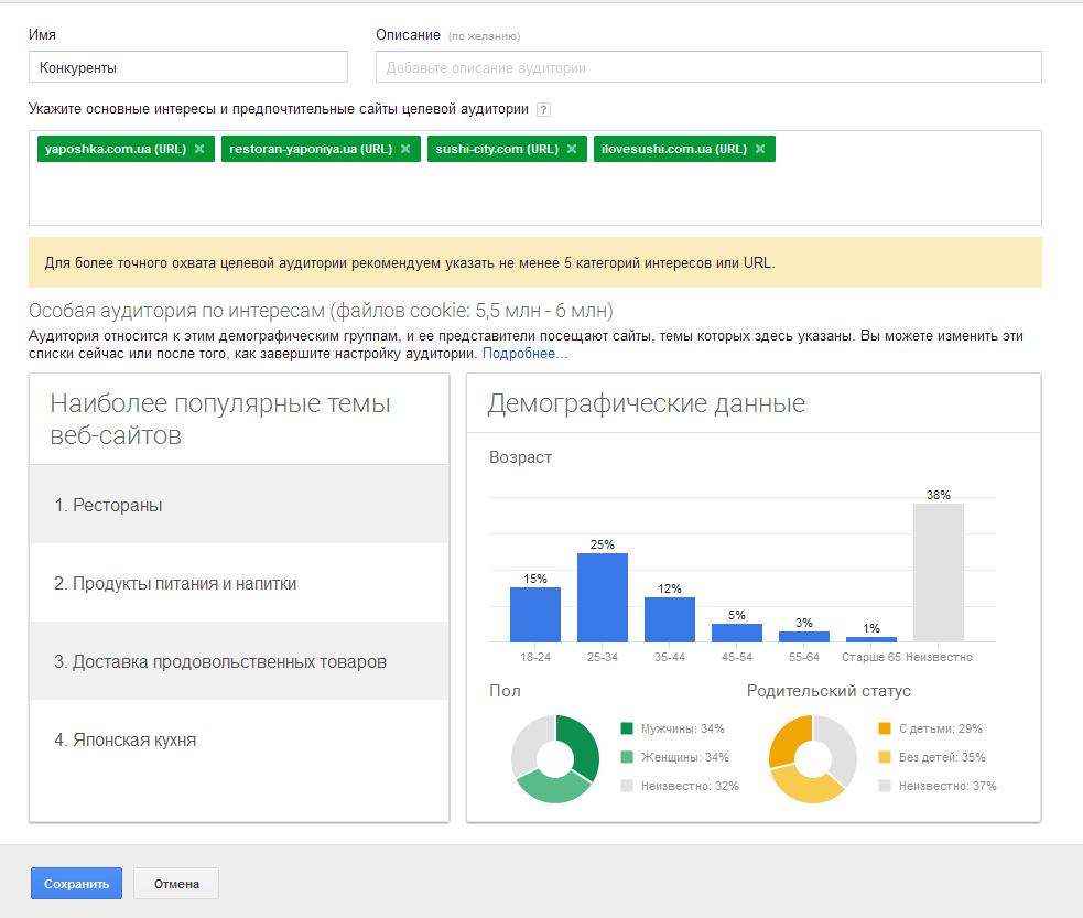 Указываем параметры аудитории