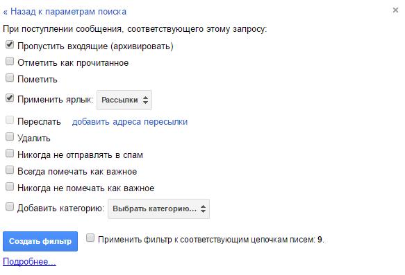Настройки фильтра Gmail