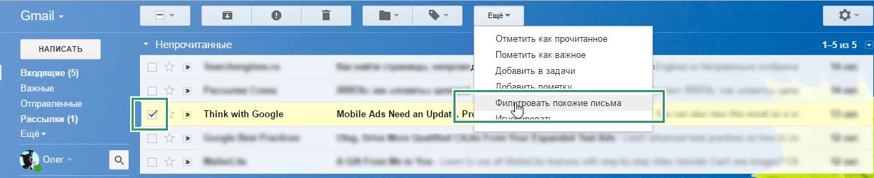 Фильтрация писем в Gmail