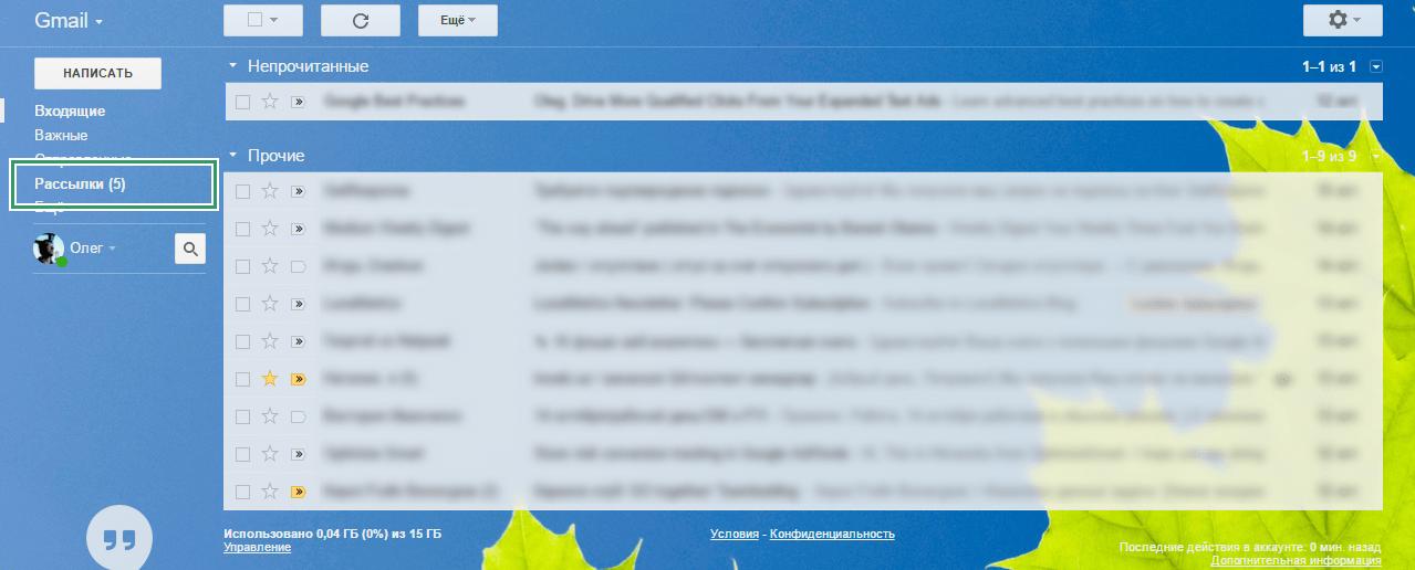 Ярлыки в Gmail