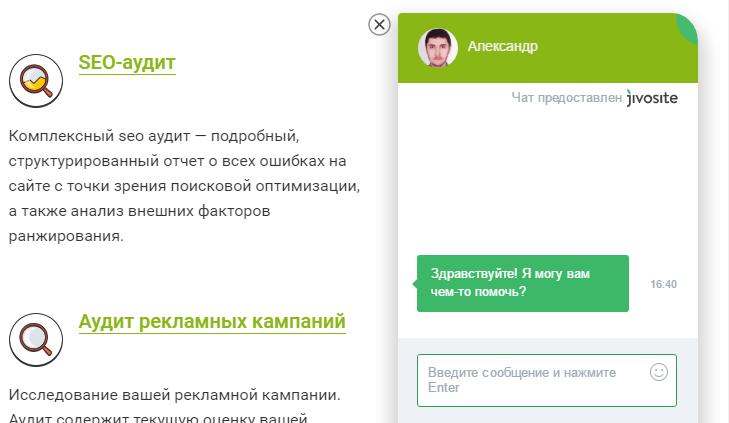 jivosite-1