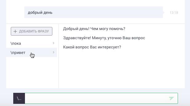 jivosite-3