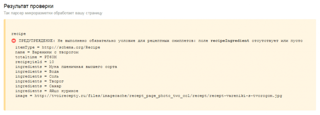 recipes-validator-yandex