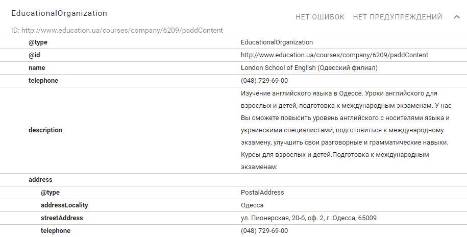 schema-org-lse-google