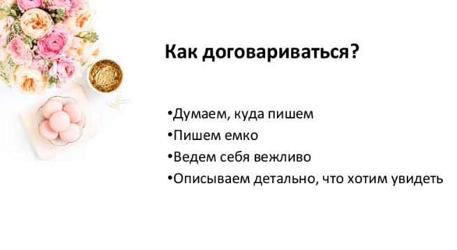 kak_dogovarivatsya