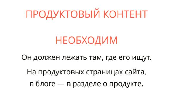 prodyct_kontent