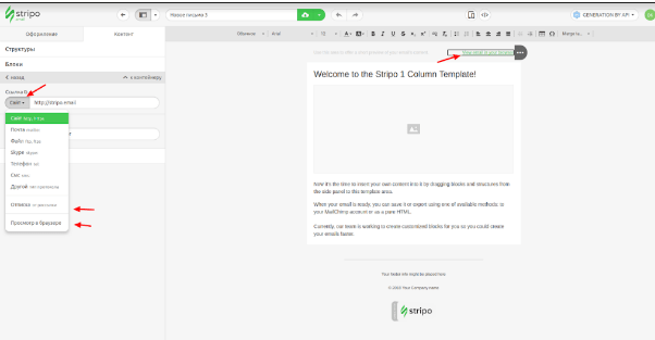 Stripo — the universal editor of email letters