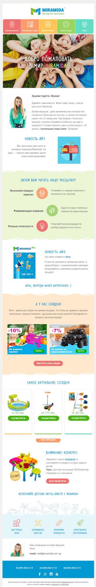 Welcome-рассылка интернет-магазина детских игрушек Miramida