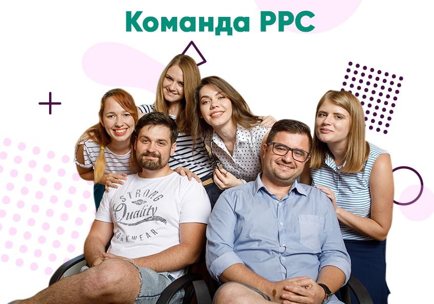 ppc team