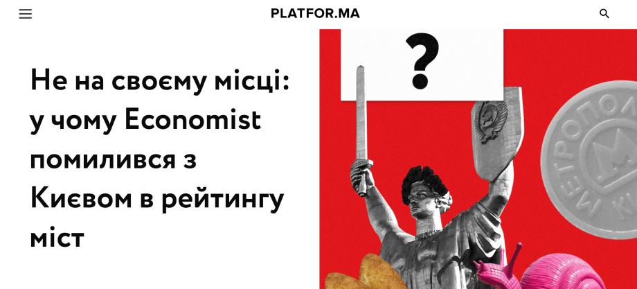 сайт Platfor.ma