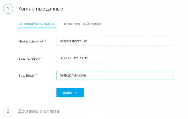 Заполнение контактных данных
