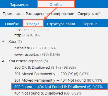 Коды ответа сервера