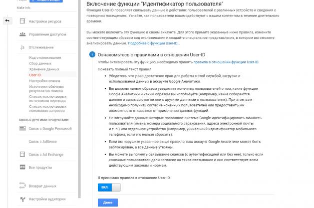 Правила в отношении User-ID