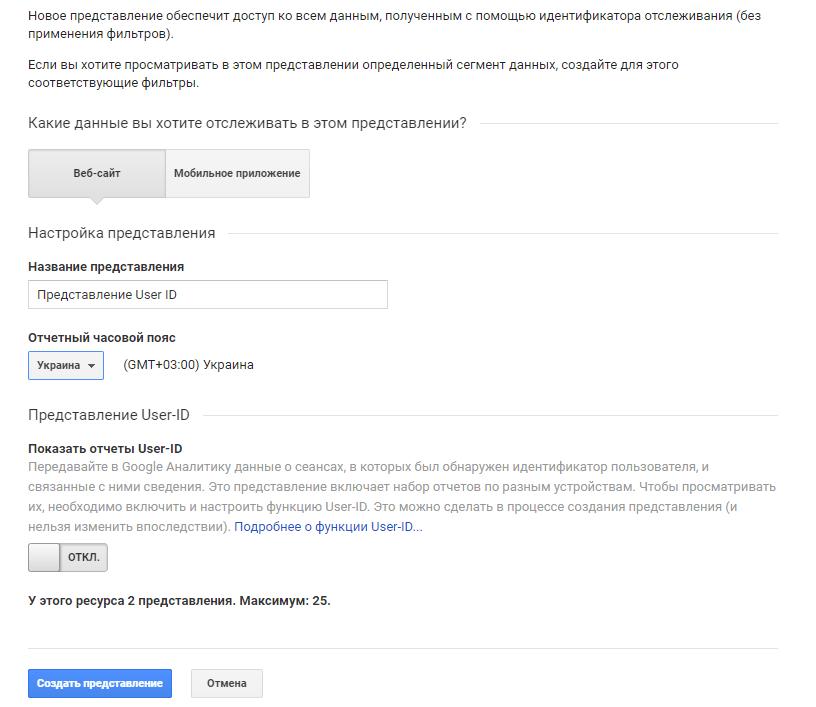 Создание отдельного представление с User ID