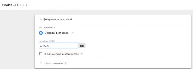 Создание переменной «Основной файл Cookie»