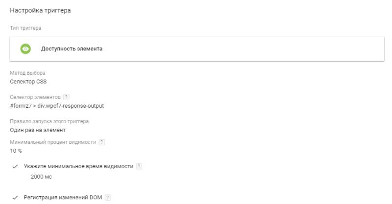 """Как настроить триггер """"Доступность элемента"""" в Google Tag Manager: пошаговый мануал"""
