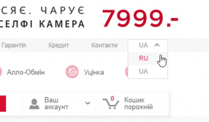 Обов'язковий переклад сайтів на українську мову: як все зробити правильно і чим загрожує ігнорування нового закону
