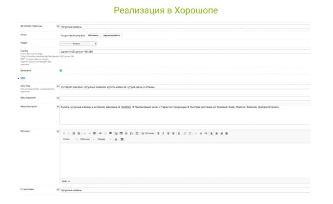 Как оптимизировать страницы фильтров интернет-магазина