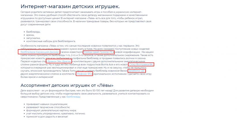 В контенте были проставленные ссылки на внутренние страницы сайта