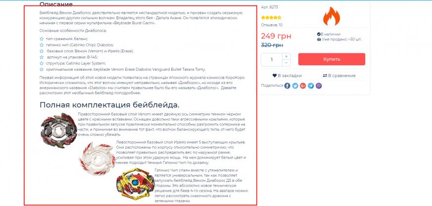 Контент был подготовлен на большинство карточек товара на сайт