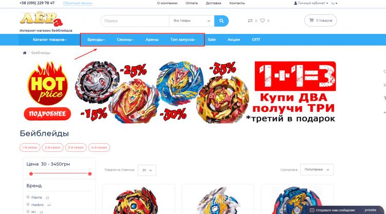 Магазин Лева 5 Сезон