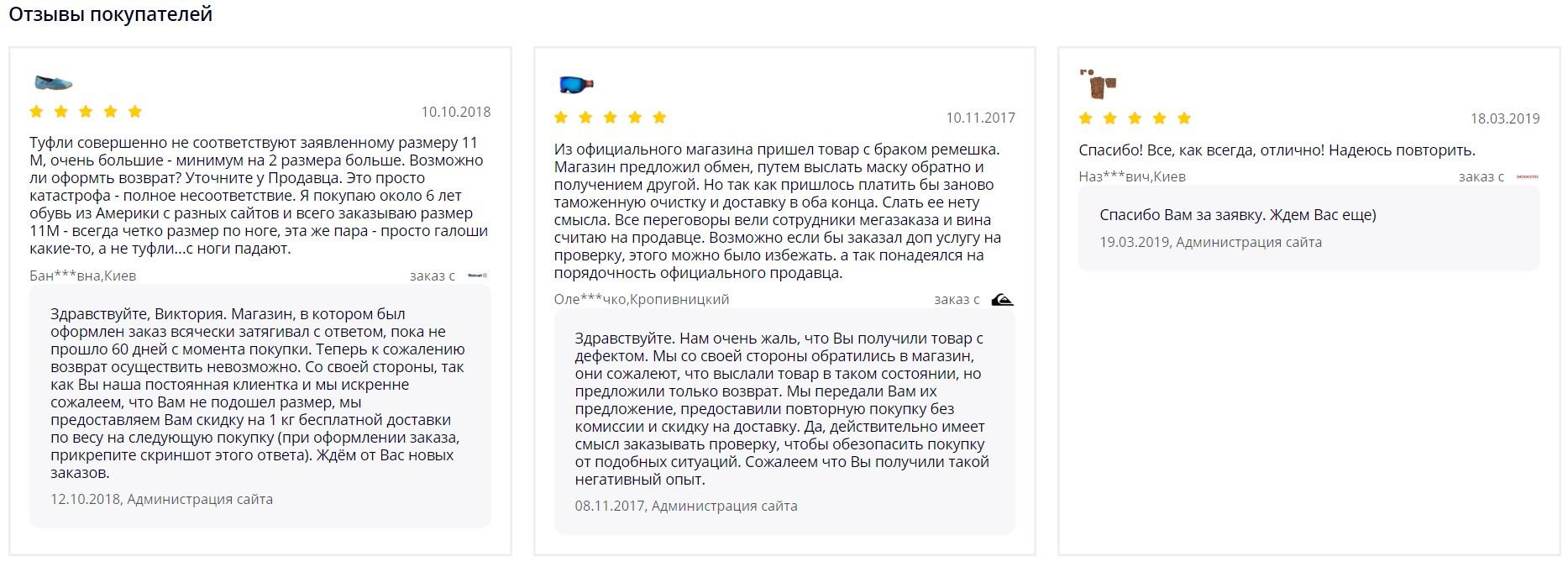 Отзывы покупателей на сайте