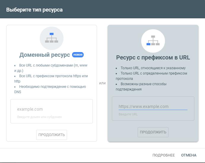 Выбираем тип ресурса в Google Search Console