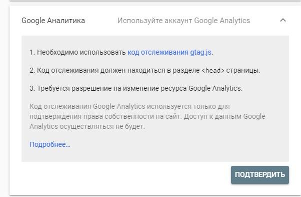 Подтверждение прав собственности с помощью Google Analytics