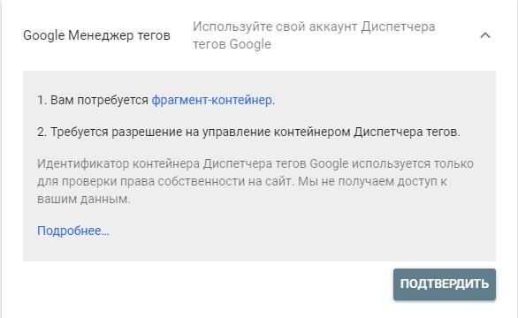 Подтверждение прав собственности с помощью Google Tag Manager