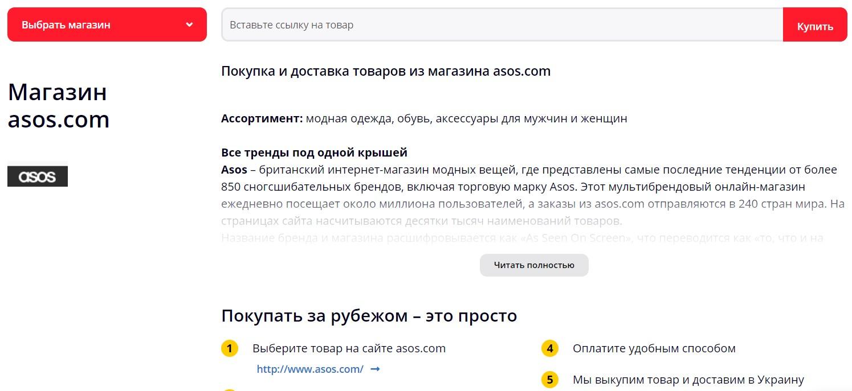 Заказ товаров по ссылке в новом интерфейсе