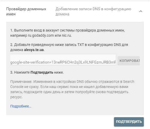 Подтверждение с помощью DNS-записи