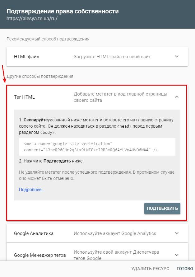 Подтверждение прав собственности на ресурс с помощью HTML-тега