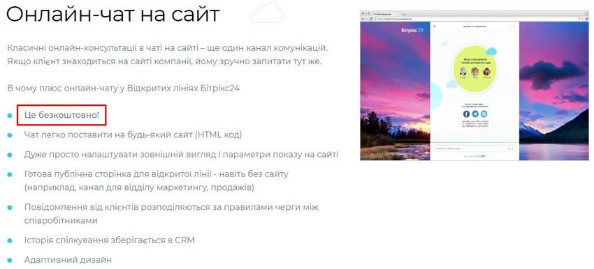 Преимущества онлайн-чата Битрикс24. Взято с сайта bitrix24.ua.