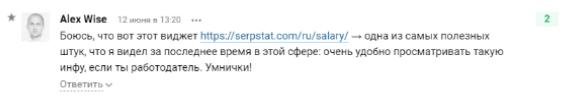 Отзывы о рейтинге зарплат от Serpstat