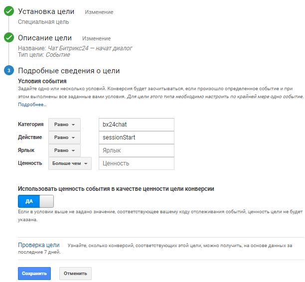 Пример настройки целей для чата в Google Analytics
